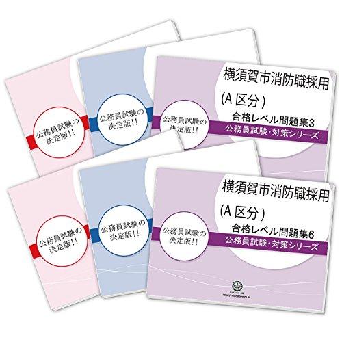 横須賀市消防職採用(A区分)教養試験合格セット(6冊)