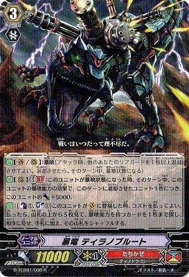 ヴァンガードG/テクニカルブースター1弾/G-TCB01/030 暴竜 ティラノブルートR