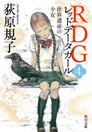 RDG4 レッドデータガール 世界遺産の少女 (角川文庫)の詳細を見る