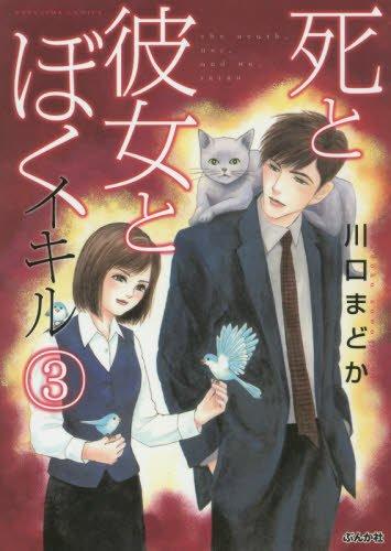 死と彼女とぼく イキル(3) (ぶんか社コミックス)の詳細を見る
