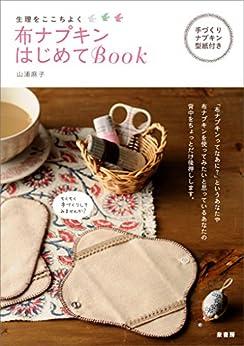 [山浦 麻子]の布ナプキンはじめてBOOK 生理をここちよく