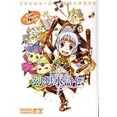 幻想水滸伝5 4―4コマアンソロジーコミック (BROS.COMICS EX)