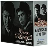 石原裕次郎&渡哲也 男たちの伝説の原点を試聴する