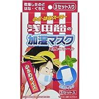 原田産業 浅田飴の加湿マスク 天然メントール 小さめサイズ 3セット入り