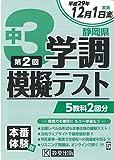 平成29年度静岡県中3学調模擬テスト第2回(実物そっくり問題・5教科テスト2回分プリント形式) (学調対策)