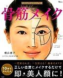パーフェクトバランス骨筋メイク (TJMOOK)