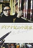 ダイアナ妃の小説家[DVD]