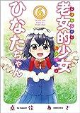 老女的少女ひなたちゃん コミック 1-6巻セット