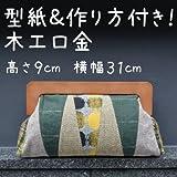 【INAZUMA】 木工口金 木製 がま口 型紙付き 横幅約31cm WK-3101#24茶