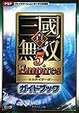 真・三國無双5 Empires ガイドブック