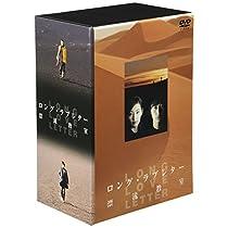 ロング・ラブレター ~漂流教室~ DVD-BOX
