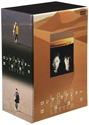 ロング・ラブレター 〜漂流教室〜 DVD-BOX