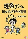 理系クンの日々アップデート育児 (文春e-Books)