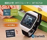 スマートボイスレコーダー MP3プレーヤー腕時計 Bluetooth タッチパネル コンパクト WT367G8N