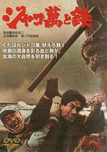 ジャコ万と鉄('64)のイメージ画像