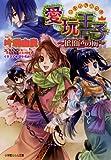 愛玩王子4 ~琥珀色の風~ (ルルル文庫)