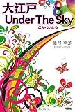 大江戸 Under The Sky こんぺいとう