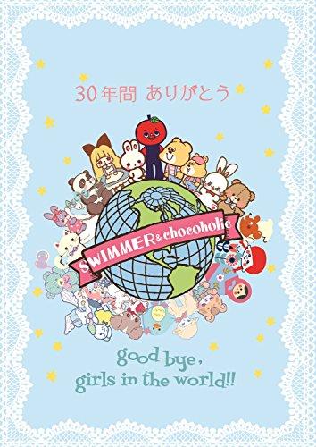 SWIMMER 30TH ANNIVERSARY BOOK (e-MOOK 宝島社ブランドムック)