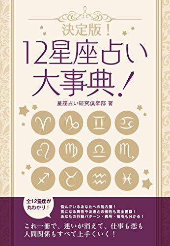 決定版!12星座占い大事典 12冊セット 決定版!星座占い大事典 (SMART BOOK)