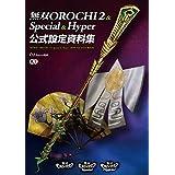 無双OROCHI2&Special&Hyper 公式設定資料集