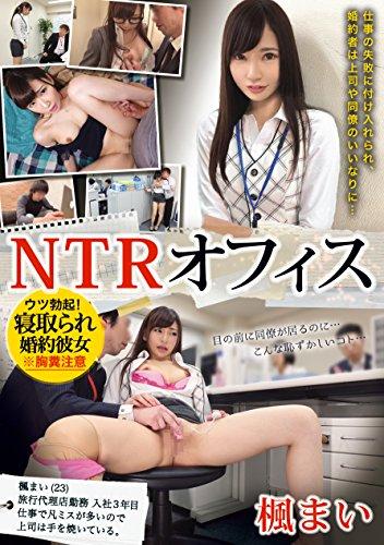 NTRオフィス 一夜の過ちが泥沼、婚約者は会社の同僚のいいなり/プレステージ [DVD]