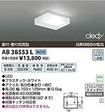 薄型流し元灯 AB38553L
