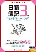 """日商簿記3級に""""とおる""""トレーニング (とおる簿記シリーズ)"""