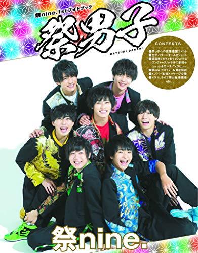 祭nine. 1stフォトブック「祭男子」 (TOKYO N...