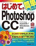 はじめてのPhotoshopCC (BASIC MASTER SERIES)