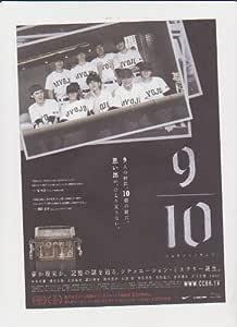 映画チラシ 「9/10 ジュウブンノキュウ」監督 東條政利 出演 中泉英雄、関谷正隆、武田裕光