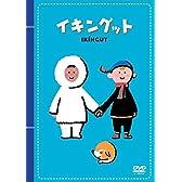 イキングット [DVD]