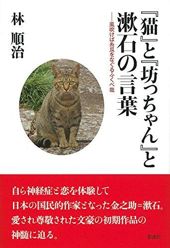 『猫』と『坊っちゃん』と漱石の言葉 : 風吹けば糸瓜をなぐるふくべ哉の詳細を見る