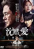 沈黙、愛[DVD]