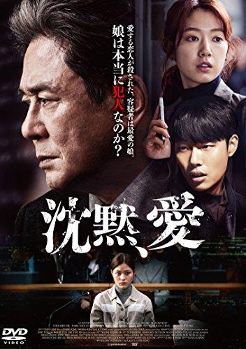 沈黙、愛 [DVD]