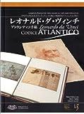 レオナルド・ダ・ヴィンチ アトランティコ手稿