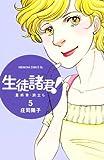 生徒諸君! 最終章・旅立ち(5) (BE LOVE KC)
