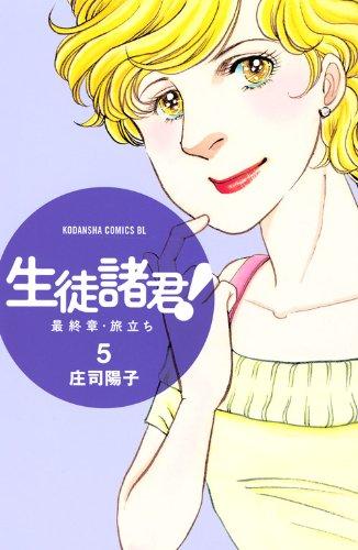 生徒諸君! 最終章・旅立ち/5巻