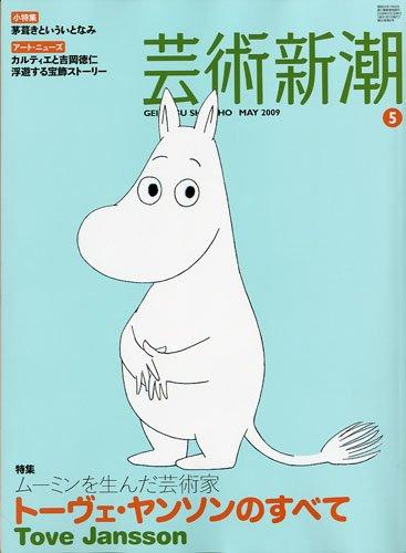 芸術新潮 2009年 05月号 [雑誌]の詳細を見る