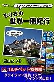 もりぞお世界一周紀行13.チベット郷愁編