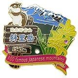 日本百名山[ピンバッジ]1段 ピンズ/斜里岳 エイコー トレッキング 登山 グッズ 通販