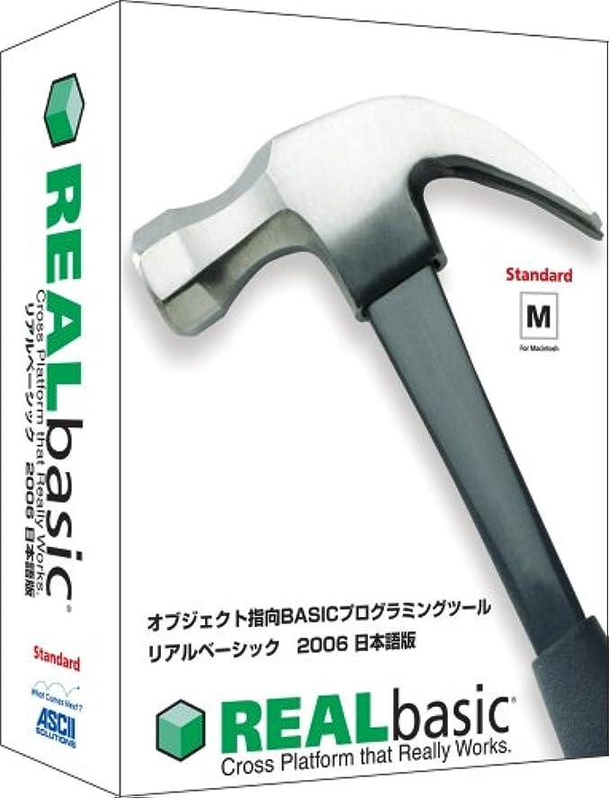 死ぬ情緒的ハックREALbasic2006 Standard for Macintosh 日本語版 パッケージ