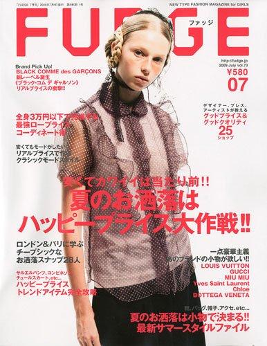 FUDGE (ファッジ) 2009年 07月号 [雑誌]の詳細を見る