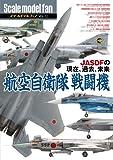 航空自衛隊 戦闘機 (スケールモデル ファン Vol.12)