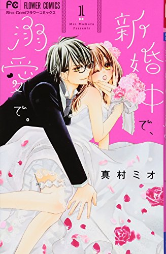 新婚中で、溺愛で。 1 (フラワーコミックス)