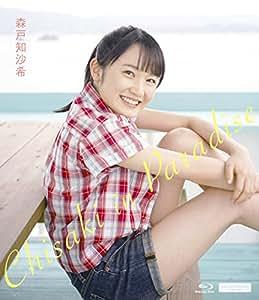 Chisaki in Paradise [Blu-ray]