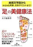 「足」の美健康法 (王様文庫)