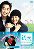 初恋~忘れなかった君との記憶~ DVD-BOX 2 画像