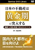 日本の不動産は黄金期に突入する ──地獄への道は善意で敷き詰められている (<DVD>)