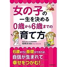 女の子の一生を決める 0歳から6歳までの育て方 (中経の文庫)
