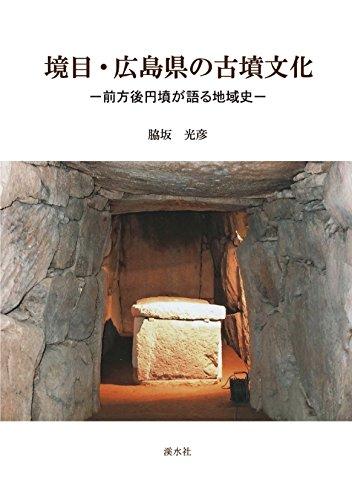 境目・広島県の古墳文化